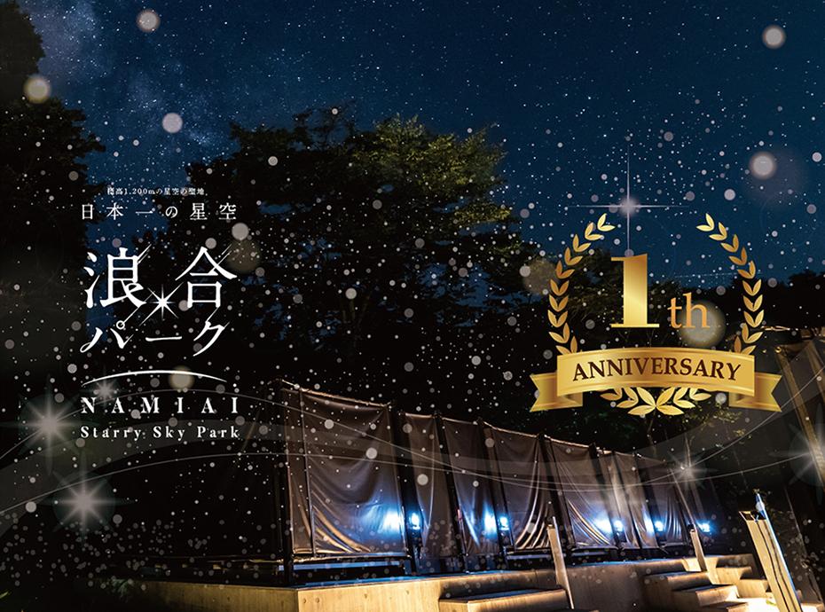 浪合パーク1周年記念