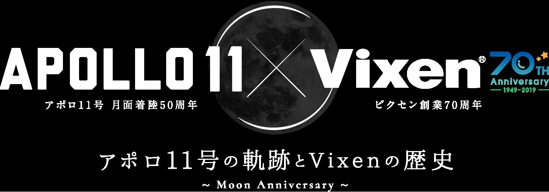 アポロ11号×Vixenの軌跡