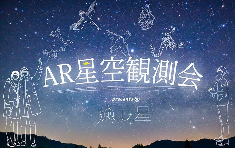 星空アプリケーション「癒し星(いやしぼし)」