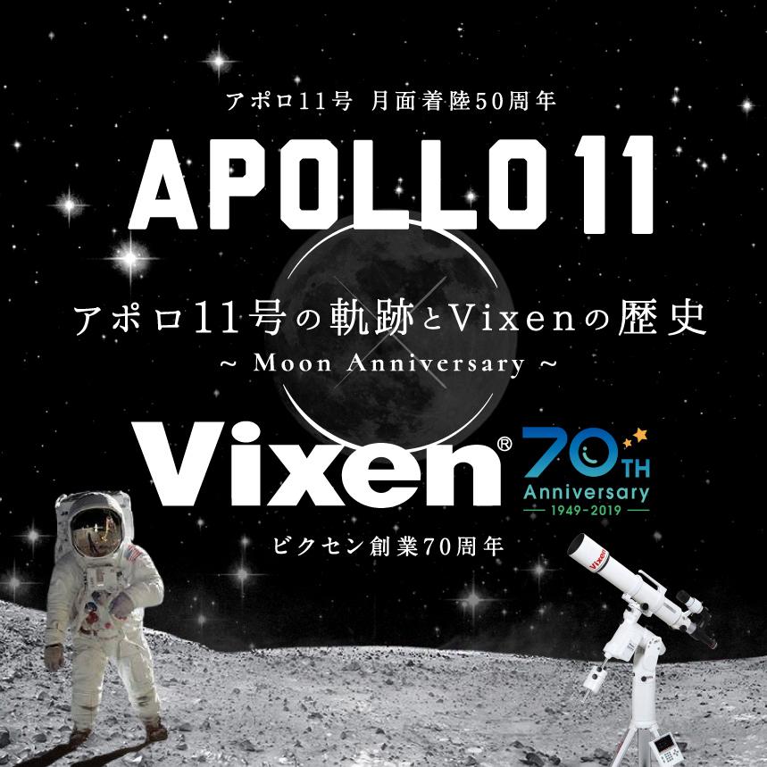 アポロ11号の軌跡とVixenの歴史