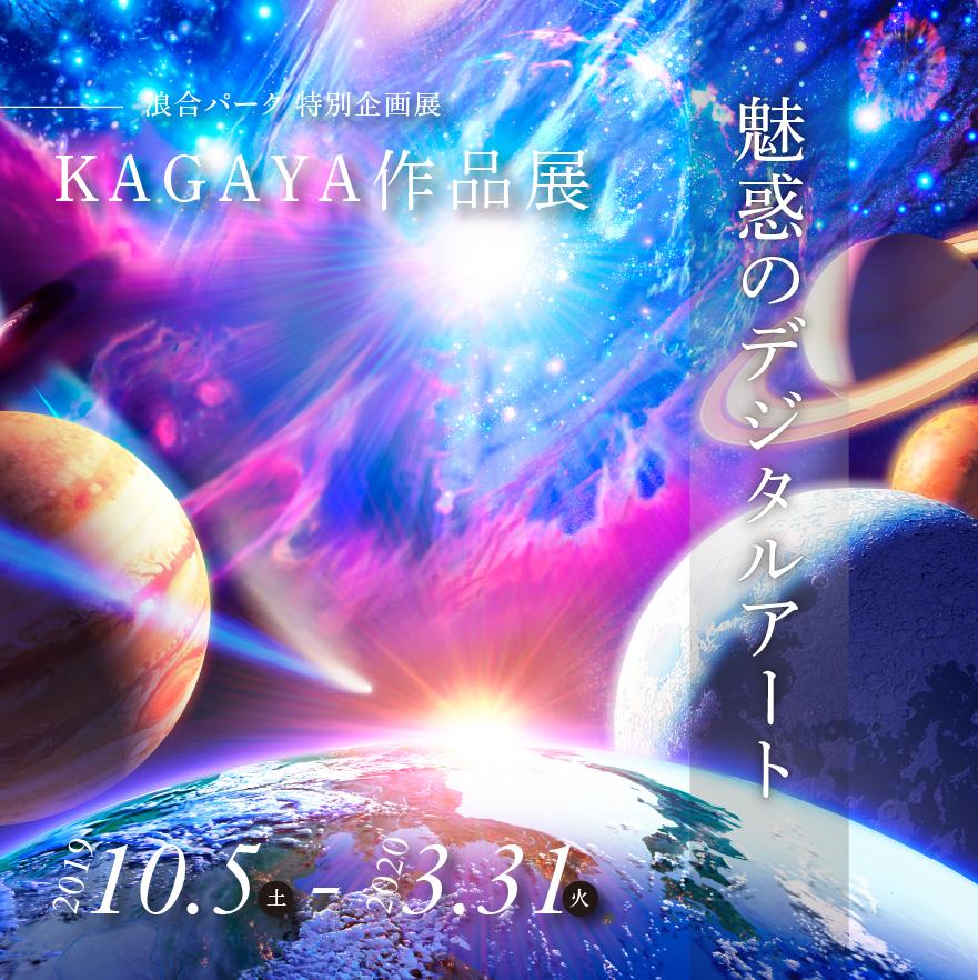 KAGAYA作品展 ~魅惑のデジタルアート~