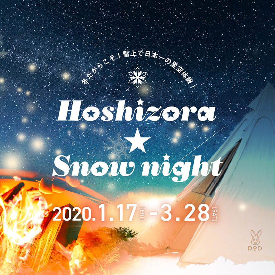 Hoshizora★Snow night