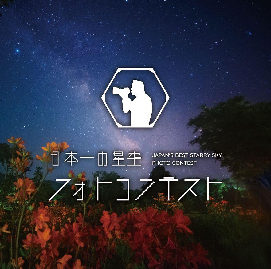 日本一の星空フォトコンテスト