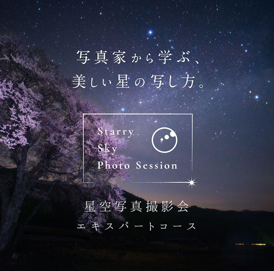 星空撮影会エキスパートコース