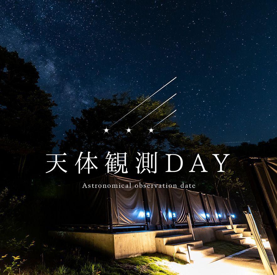 天体観測Day