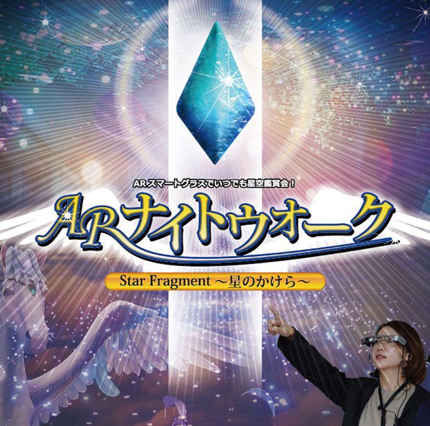 ARナイトウォーク「Star Fragment ~星のかけら~」by EPSON