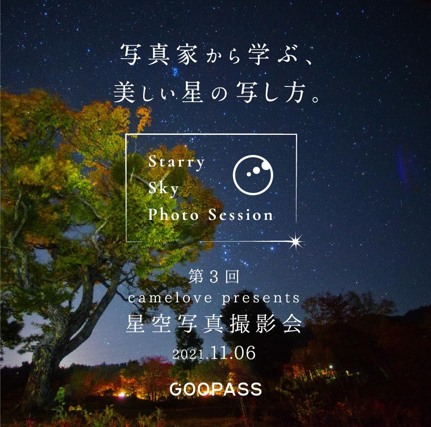 第3回GooPass presents 星空写真撮影会
