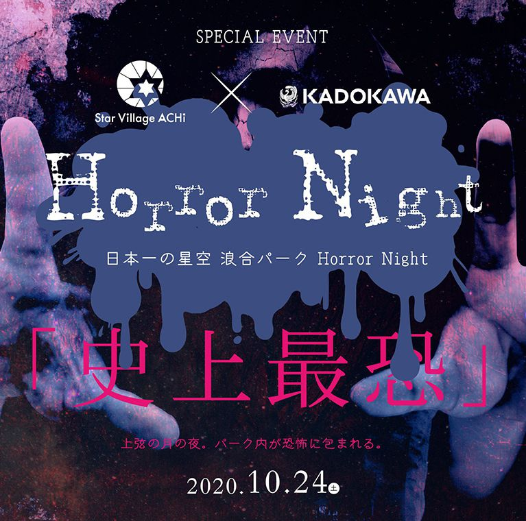STARVILLAGE ACHI × KADOKAWA Horror Night~ホラーナイト~