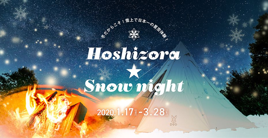 Hoshizora★Snow night