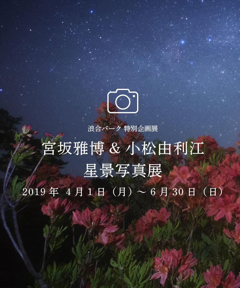 宮坂雅博&小松由利江星景写真展!