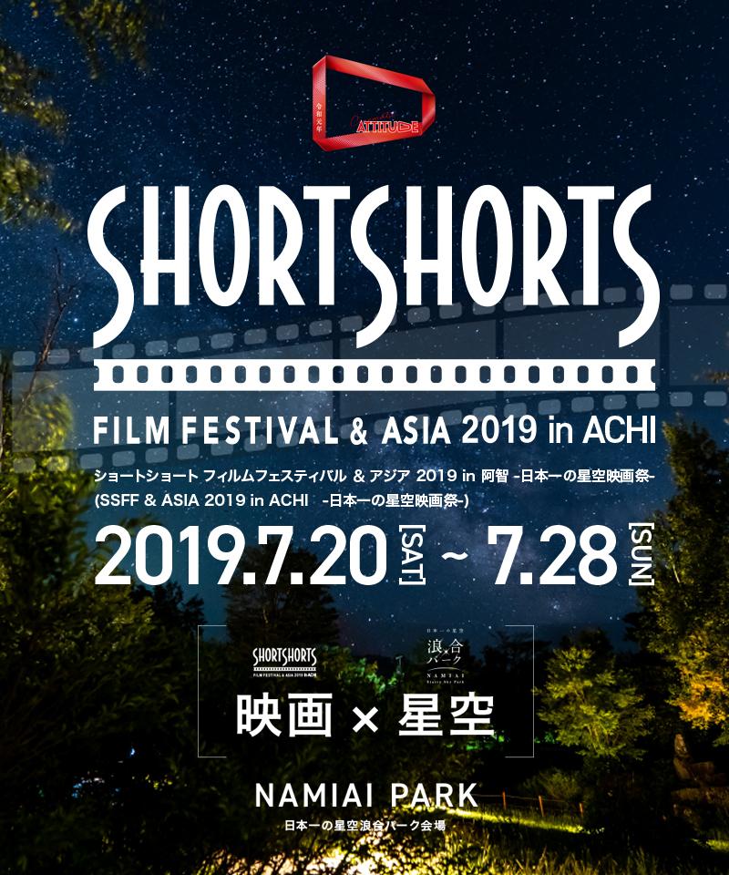 SHORT SHORTS FILM FESTIVAL & ASIA日本一の星空映画祭!