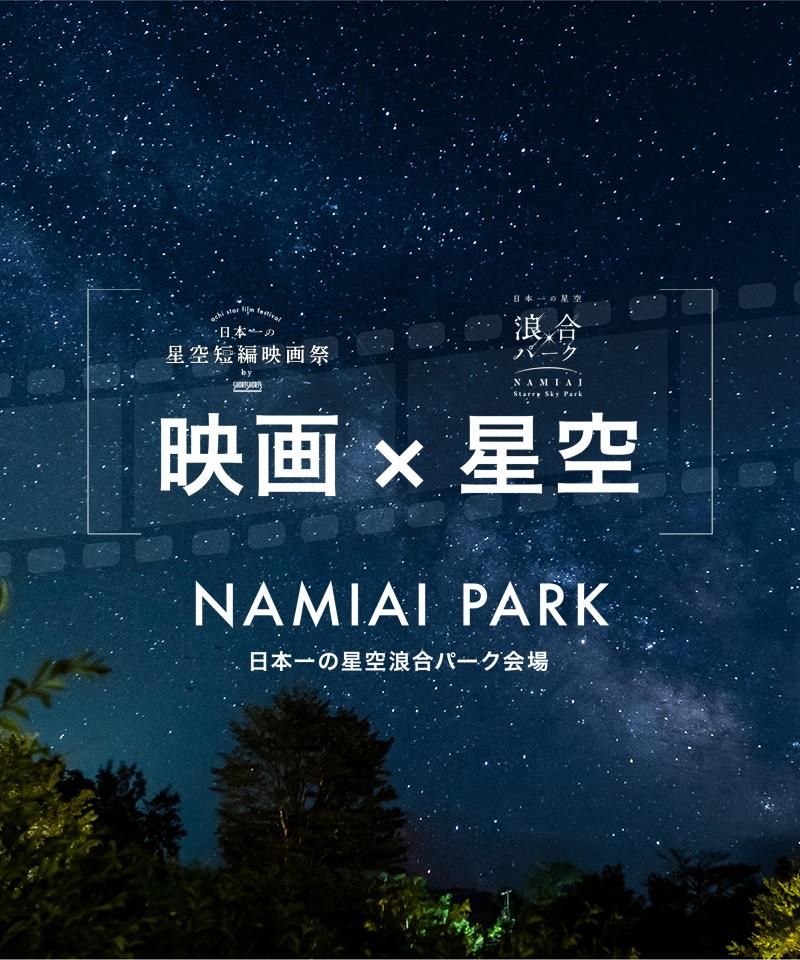 日本一の星空短編映画祭 by ShortShorts