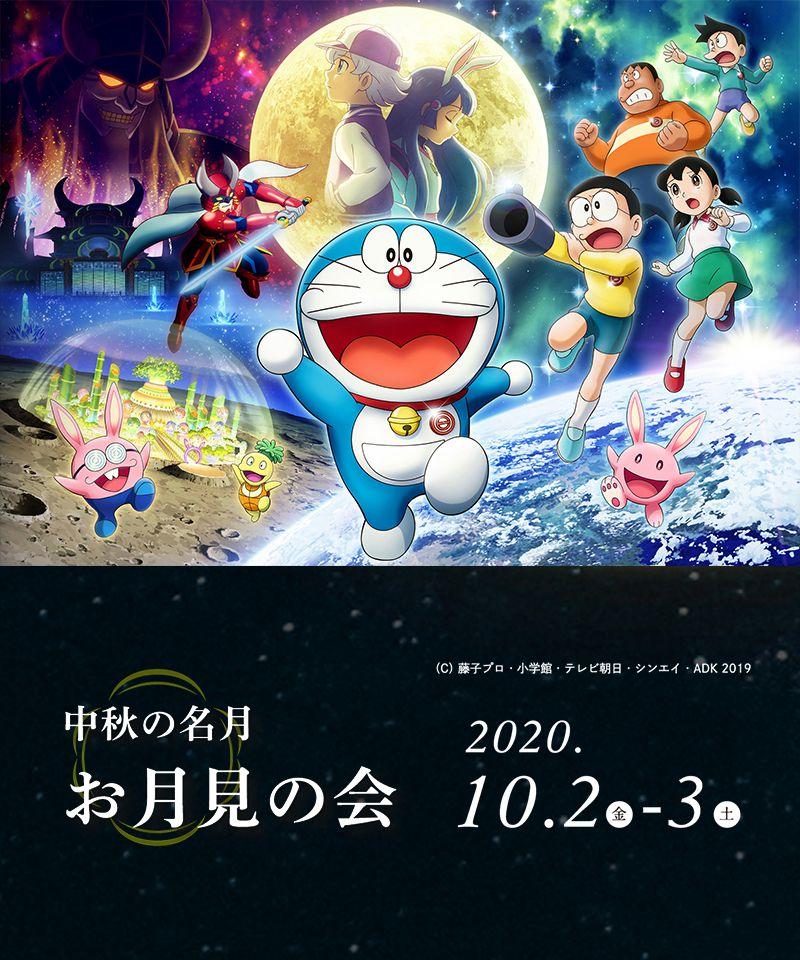 日本一の星空の下で中秋の名月を見よう「中秋の名月 お月見の会」