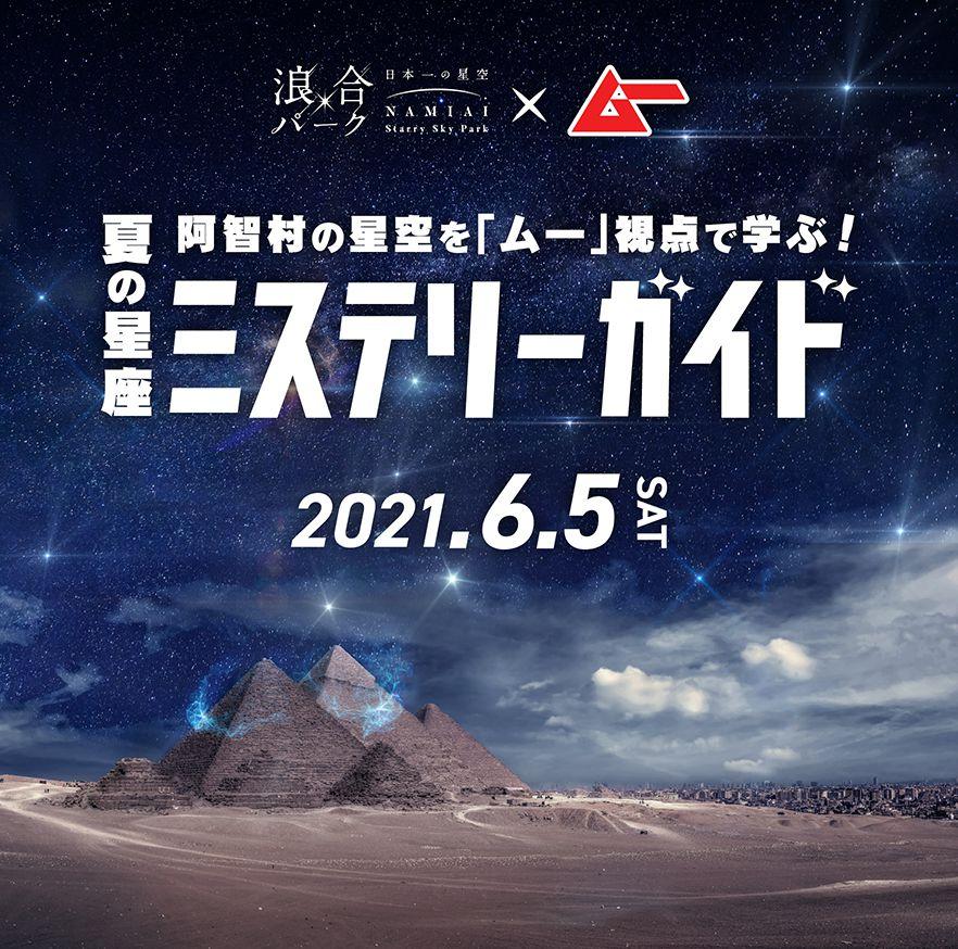 阿智村の星空を「ムー」視点で学ぶ!冬の星空ミステリーガイド
