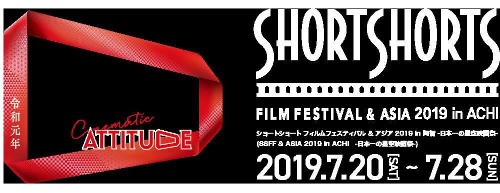 shortshorts映画祭