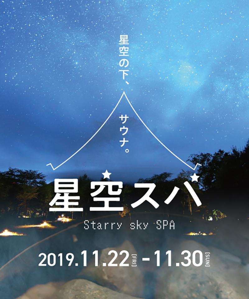 星空スパ~Starry sky SPA~