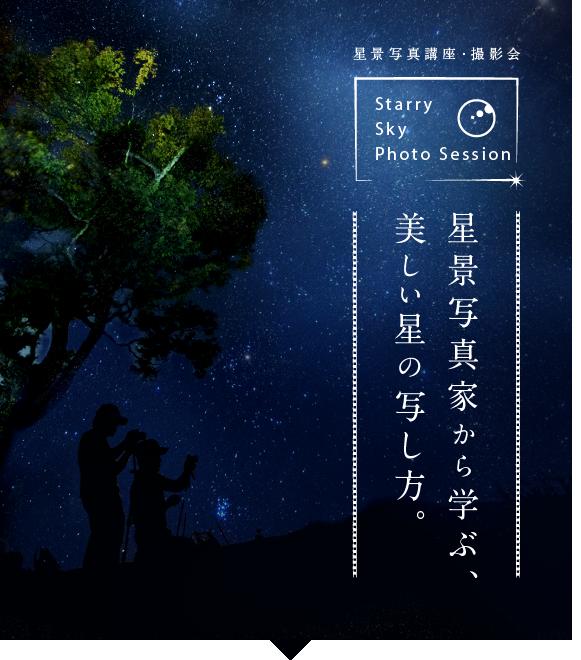 星と自然風景の美しい撮り方を学びます。