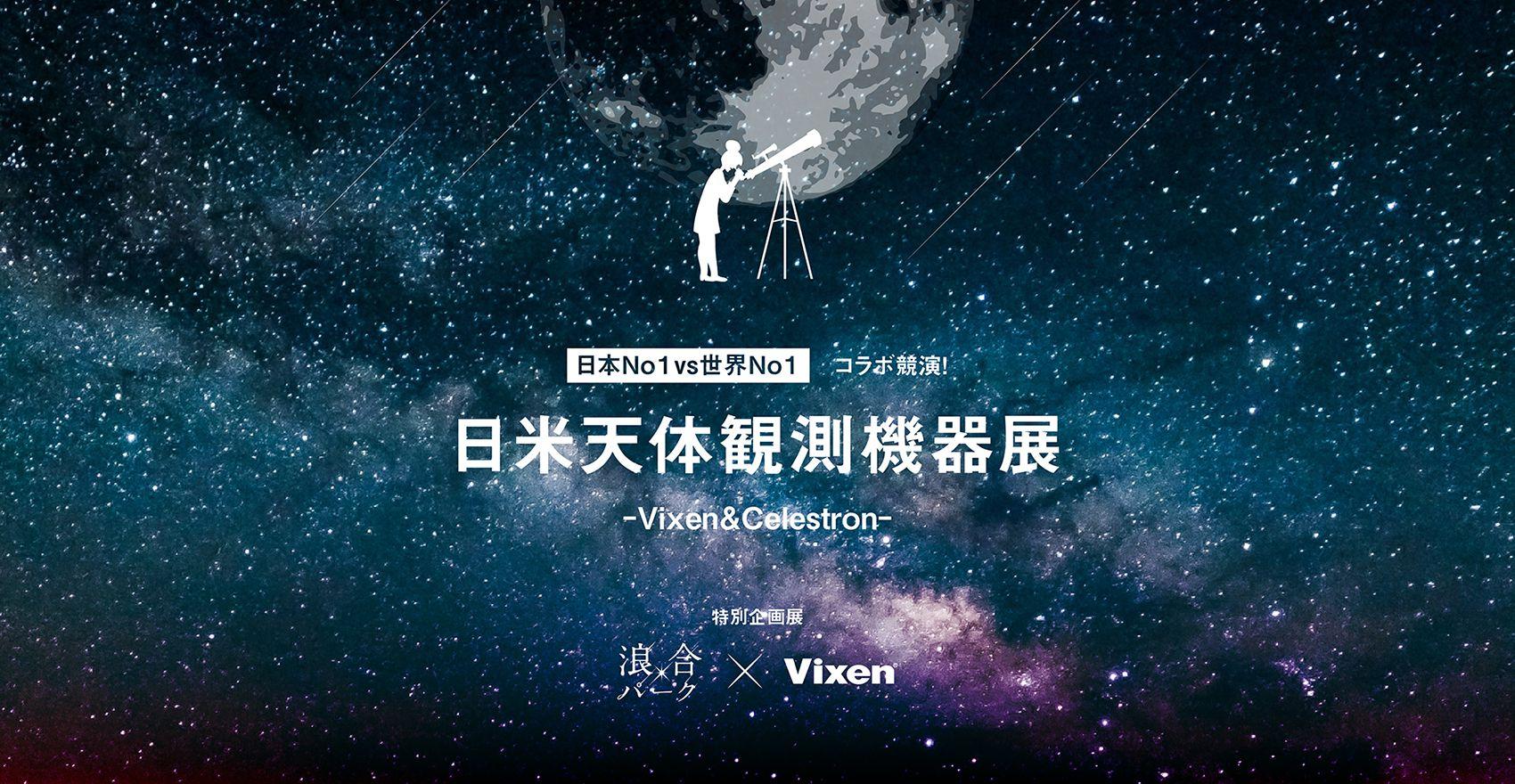 浪合パーク×Vixen 特別企画展【日本No1vs世界No1】コラボ競演!日米天体観測機器展-Vixen&Celestron-