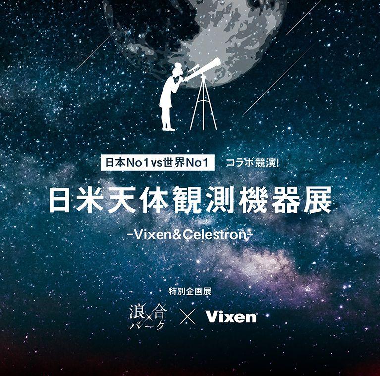 日米天体観測機器展‒Vixen&Celestron‒