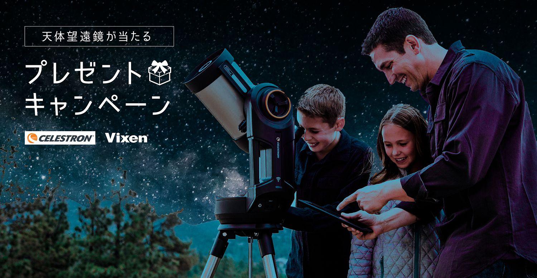天体望遠鏡が当たる!プレゼントキャンペーン