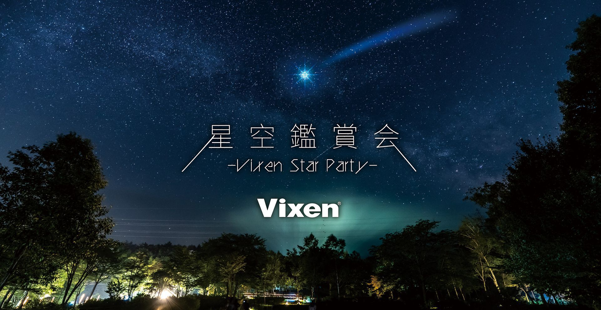 星空鑑賞会-Vixen Star Party-