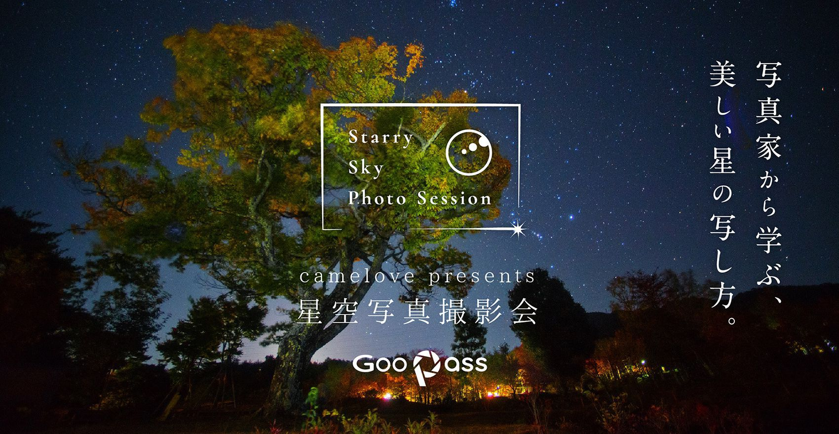 camelove presents 星空写真撮影会