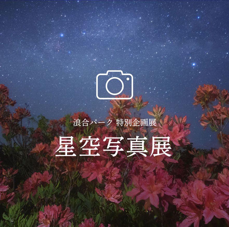 宮坂雅博&小松由利江 星景写真展