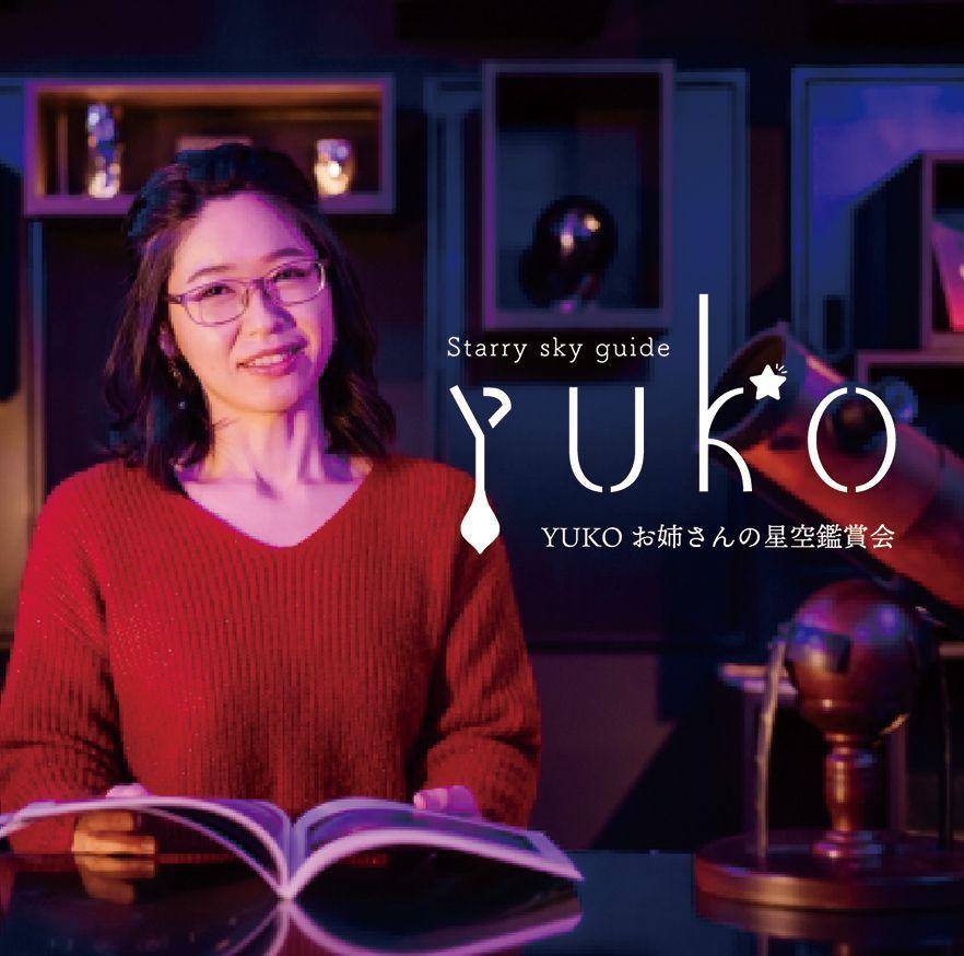 YUKOお姉さんによる星空鑑賞会