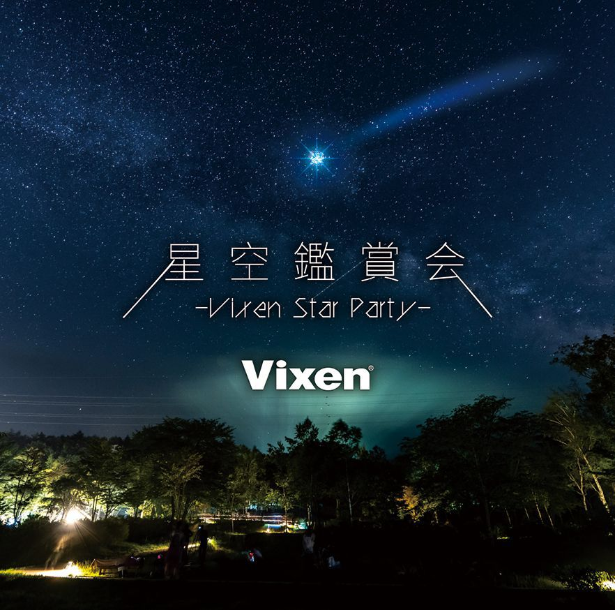 星空鑑賞会 -Vixen Star Party-