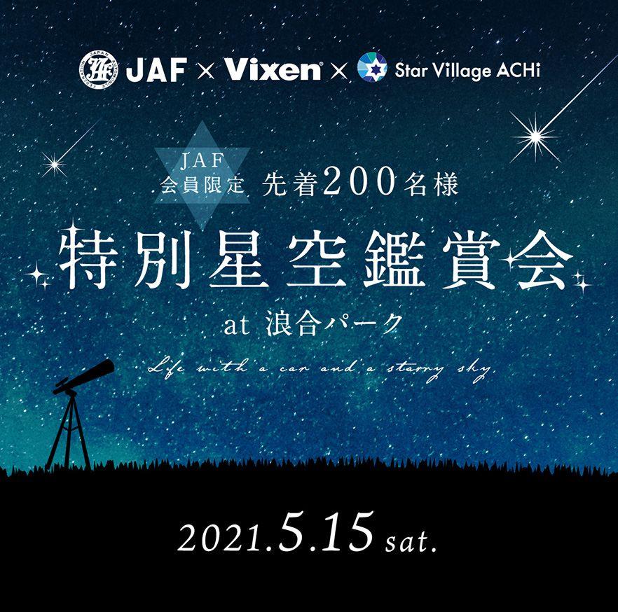 【JAF会員限定】先着200名様特別星空鑑賞会 at 浪合パーク