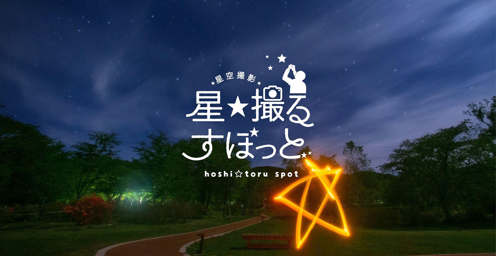 星☆撮るすぽっと